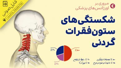 تصویر از شکستگی های ستون فقرات گردنی