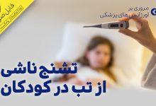 تصویر از تشنج ناشی از تب در کودکان